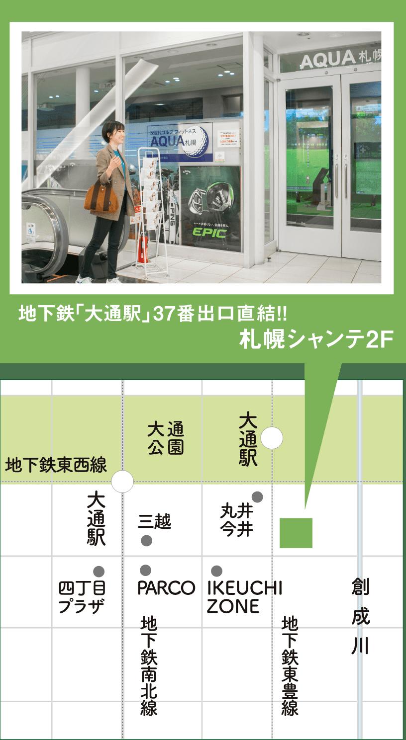 アクア札幌地図